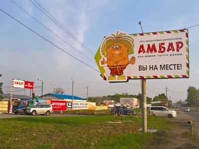 Работа студии Рекламная мастерская (Хабаровск) - Печать и монтаж баннера