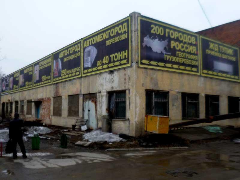 Работа студии Рекламная мастерская (Хабаровск) - Баннеры и металлоконструкции