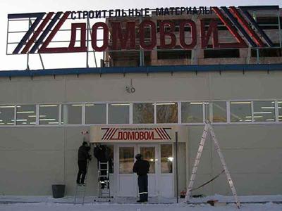 Работа студии Рекламная мастерская (Хабаровск) - Наружное оформление