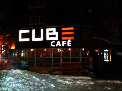Работа студии Рекламная мастерская (Хабаровск) - Вывеска - объемные буквы с подсветом