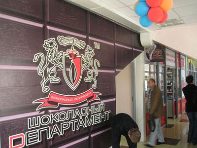 Работа студии Рекламная мастерская (Хабаровск) - Оформление интерьера торгового павильона