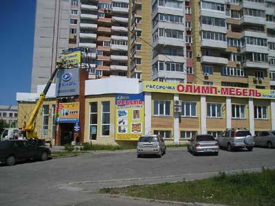 Работа студии Рекламная мастерская (Хабаровск) - Наружное оформление магазина
