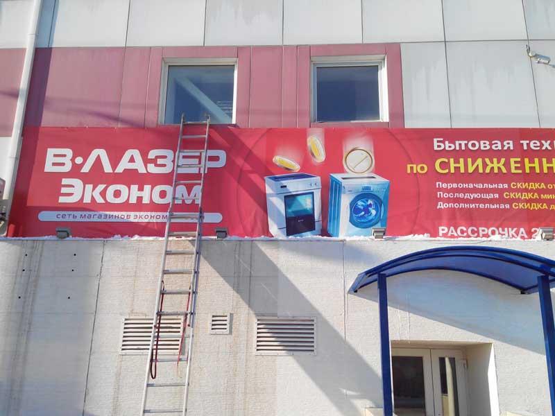 Работа студии Рекламная мастерская (Хабаровск) - Изготовление баннера-вывески