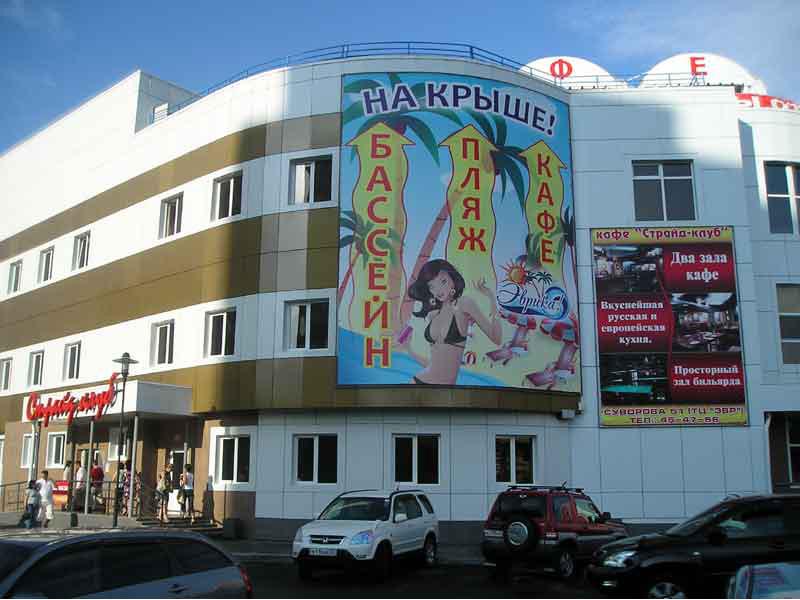 Работа студии Рекламная мастерская (Хабаровск) - Баннер и металлоконструкция на фасад