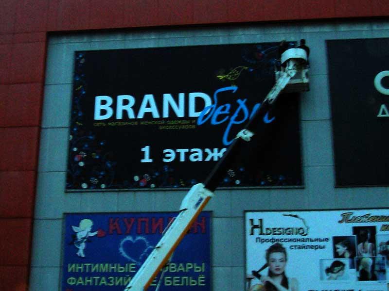 Работа студии Рекламная мастерская (Хабаровск) - Баннер на фасаде здания
