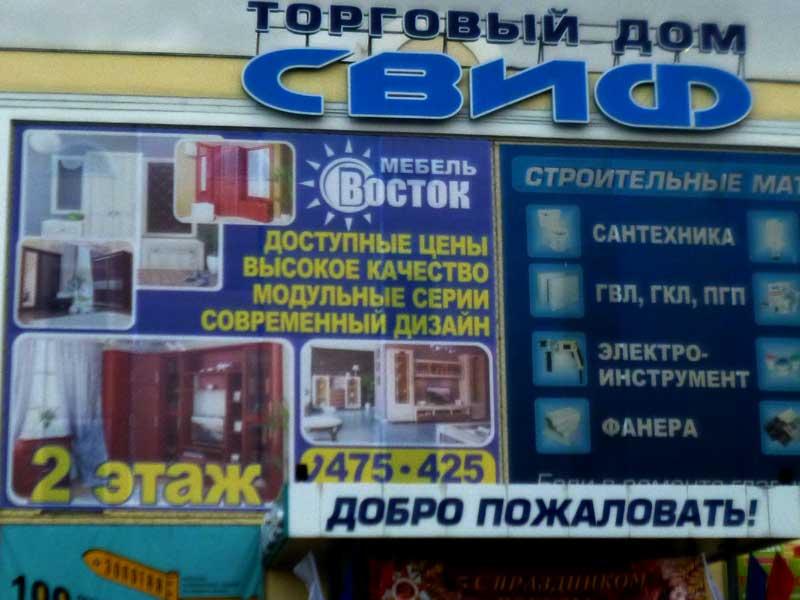 Работа студии Рекламная мастерская (Хабаровск) - Печать рекламного баннера по баннерной сетке