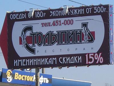 Работа студии Рекламная мастерская (Хабаровск) - Печать и замена баннера